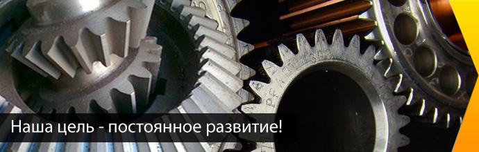 «ТехноГрупп» производит равным образом реализует конические равным образом цилиндрические шестерни